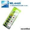 ปลั๊กพ่วง Data Power(ดาต้า พาวเวอร์) WL442i 4 เต้าเสียบ สวิตซ์แยก 3 หลา(2.7M)