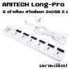 ปลั๊กไฟ Anitech Long-Pro 6 ช่อง สวิตช์แยก 2 USB