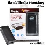 Huntkey ปลั๊กไฟ Notebook Adapter แบบเปลี่ยนหัวต่อได้ 8 แบบ (65W รุ่น ES Ultra Universal)