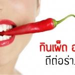 กินเผ็ด อย่างไร ดีต่อร่างกาย