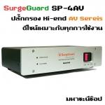 SurgeGuard SP-4AV ปลั๊กไฟกรอง Hi-End มาในแบบ AV Series