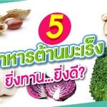5 อาหารต้านมะเร็งยิ่งทาน...ยิ่งดี ?