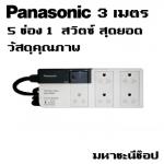 ปลั๊กไฟ Panasonic 1 สวิตซ์ 5 ช่อง สายไฟ 3 เมตร