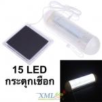 โคมไฟโซล่าเซลล์ ติดผนัง 15 LED กระตุกเชือก (เปิดปิดเอง)