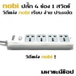 ปลั๊กพ่วง nobi สายไฟ 3 เมตร 4 ช่อง 1 สวิตช์ วิถีแห่งโนบิ!