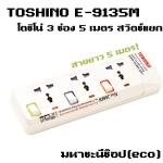 ปลั๊กพ่วง Toshino(โตชิโน่) E-9135M 3 เต้าเสียบ 5 เมตร