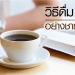 วิธีดื่ม กาแฟ อย่างชาญฉลาด ปราศจากโรค