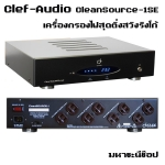 Clef Audio Cleansource-1se สุดยอดเครื่องกรองไฟสุดติ่งสวิงริงโก้(สอบถามราคาพิเศษผ่านไลน์)