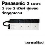 ปลั๊กไฟ Panasonic 3 สวิตซ์ 3 ช่อง สายไฟ 3 เมตร