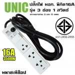 ปลั๊กไฟ UNIC มอก. 3 ช่อง 1 สวิตช์ 16A (2432-2555) 3M|5M