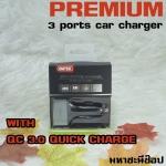 UNITEK Premium Car Charger ที่ชาร์จในรถ 3 ช่อง รองรับชาร์จไว QC 3.0 #ของแท้