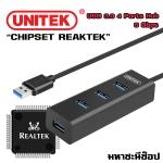 """UNITEK USB 3.0 4 Ports Hub ชิป Realtek """"แท้"""""""