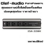 Clef PurePOWER-4 น้องนุชสุดท้อง รางปลั๊กไฟสำหรับ โฮมเธียร์เตอร์ ทีวี เครื่องเสียง ที่จี๊ดจ๊าดเกินตัว