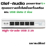 Clef Audio PowerBar5+ รางปลั๊กไฟสำหรับโฮมเธียเตอร์ เครื่องเสียง ทีวี มี USB 2 ช่อง