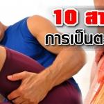 10 สาเหตุ การเป็นตะคริว