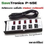 SaveTronics P-5SE ปลั๊กไฟกันไฟกระชาก บอดี้เหล็ก สวิตช์แยก สายไฟถอดได้