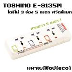 ปลั๊กพ่วง Toshino(โตชิโน่) E-9135M 3 เต้าเสียบ 5 เมตร(5M)