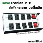 SaveTronics P-8 ปลั๊กไฟกันไฟกระชาก บอดี้เหล็ก โรงงานเดียวกับ SURGEGUARD