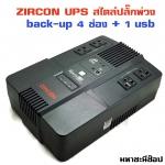 เครื่องสำรองไฟ Zircon สไตล์ปลั๊กพ่วง ZPTH 1000VA/500W