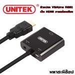 UNITEK ตัวแปลง HDMI เป็น VGA ออกภาพพร้อมเสียง