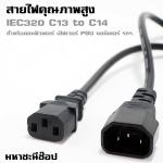 สายไฟ IEC320 แบบ C13 to C14 สำหรับคอมพิวเตอร์ เซิฟเวอร์ มอนิเตอร์ และอุปกรณ์อื่นๆ