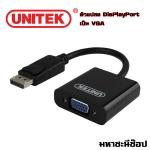 UNITEK ตัวแปลง DisplayPort เป็น VGA