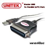"UNITEK ตัวแปลง Parallel Port เป็น USB คุณภาพ! ""แท้"""
