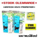 (CLEARANCE)ปลั๊กพ่วง Anitech H523 ปลั๊กสวิตช์แยก 3 ช่อง 2xUSB 1A