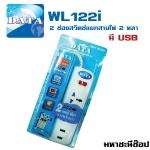 ปลั๊กพ่วง Data Power(ดาต้า พาวเวอร์) WL122i 2 เต้าเสียบ+2 USB 2 หลา (1.8M)
