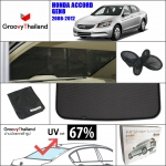 HONDA ACCORD Gen8 2008~2012 R-row (1 pcs)