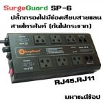 SurgeGuard SP-6 เครื่องกรองไฟและกันไฟกระชาก กันกระชากจากสายแลน สายโทรศัพท์