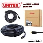 UNITEK สาย HDMI มาตรฐาน 1.4 Premium ความยาว 8M