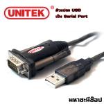 """UNITEK ตัวแปลง Serial Port เป็น USB คุณภาพ! (ชิป FTDI) """"แท้"""""""