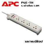ปลั๊กไฟ APC P4E-TH 4 เต้าเสียบ สายไฟ 1.8M