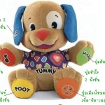 ตุ๊กตาหมาน้อย Tummy เสื้อม่วง สอนภาษา (Laugh & Learn Learning Puppy)