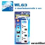 ปลั๊กพ่วง Data Power(ดาต้า พาวเวอร์) WL63 3 เต้าเสียบ 3 หลา(2.7M)