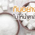 กินอย่างไร ไม่ให้ น้ำตาลพุ่ง