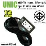 ปลั๊กไฟ UNIC มอก. 2 ช่อง no สวิตช์ 16A (2432-2555) 3M 5M