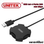 UNITEK USB 2.0 4 Ports Hub ชิปพรีเมี่ยม 480 Mbps