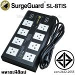 SurgeGuard SL-8TIS เครื่องกรองไฟคุณภาพเยี่ยม สำหรับทีวี เครื่องเสียง โฮมเธียร์เตอร์ (มาแทน SL-8)