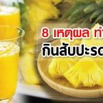 8 เหตุผล ทำไมควรกินสับปะรดทุกวัน