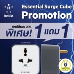 (Promo)ปลั๊กไฟกันไฟกระชาก BELKIN Essential Surge Protector Cube กันกระชาก 70J
