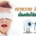 """""""เบาหวานขึ้นตา ป้องกันได้อย่างไร"""""""