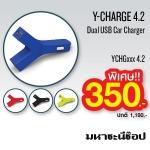 TYLT Y-CHARGE 4.2A ที่ชาร์จมือถือในรถ