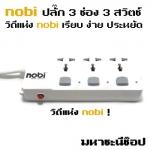 ปลั๊กพ่วง nobi สายไฟ 3 เมตร 3 ช่อง สวิตช์แยก วิถีแห่งโนบิ!