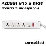 ปลั๊กไฟ Huntkey PZC501 5 เมตร