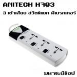 (PROMO)ปลั๊กไฟ Anitech H703 ปลั๊กสวิตช์แยก 3 ช่อง มีเบรกเกอร์ตัดไฟ