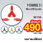 TYLT Y-CHARGE 2.1A+Micro USB ที่ชาร์จมือถือในรถ+สาย Android