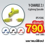 (ชิ้นนี้ส่งฟรี)TYLT Y-CHARGE 2.1A+Lightning Syncable ที่ชาร์จมือถือในรถ+สาย iPhone