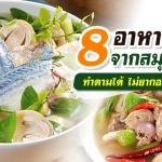 แจกสูตร 8 อาหารไทย จากสมุนไพร ทำตามได้ ไม่อยากอย่างที่คิด